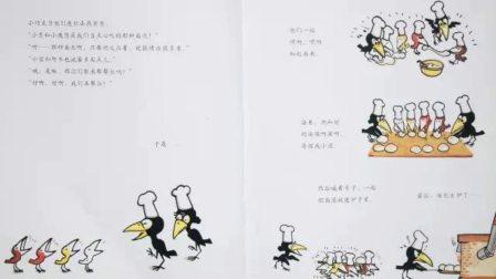 曼曼讲故事——《乌鸦面包店》