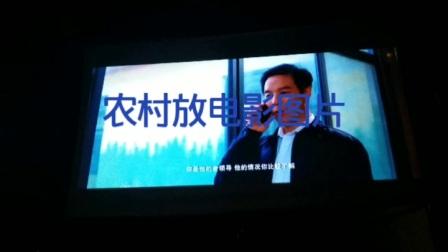 农村演电影图片