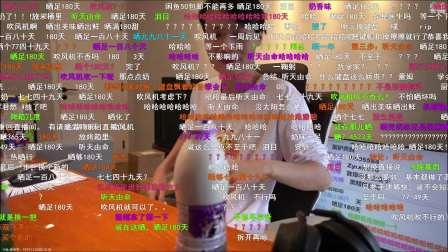 2020年10月18日 直播录像 (带弹幕)