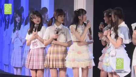 "【GNZ48】""偶像重组计划""公演 第二场  (20201018)"