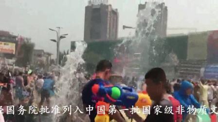 西双版纳泼水节巜泼水狂欢》