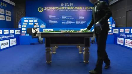 2020武汉站大师赛吴成刚vs杨茹