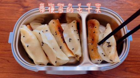 带便当的七十天 米饭炒菜 吃腻了 换换口味