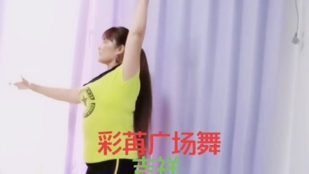 彩苒广场舞(吉祥)好听的经典舞曲片段