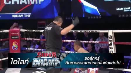 泰拳超级赛SuperChamp วันอาทิตย์ที่ 18 ตุลาคม 2563
