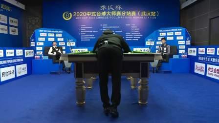 2020武汉站大师赛王攀vs李英东