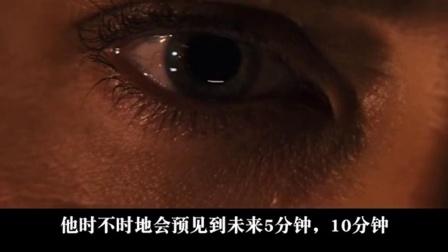 电影解说《预见未来》