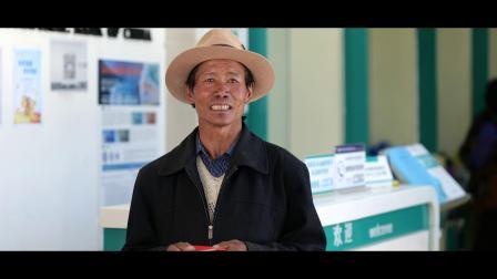 人民银行日喀则市中支金融扶贫宣传片