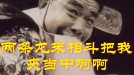 """曲剧《潘杨讼》""""万岁爷传口旨我心情沉重""""选段 曲剧泰斗马骐演唱(八十年代录音资料)"""