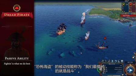 【游侠网】《文明VI》大海盗时代DLC