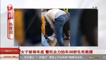 暖心一幕!女子被卷车底,警民合力抬车30秒生死营救