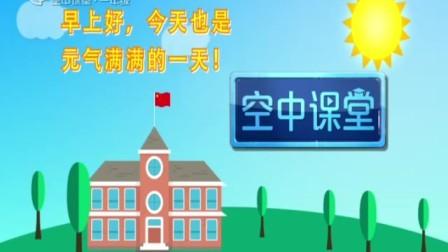 上海市中小学网络教学课程-一年级