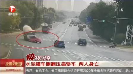 惨!水泥罐车侧翻压扁小型轿车,2人不幸身亡