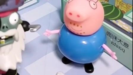 猪爸爸开的冰激凌门店,佩琪乔治都想去吃,猪爸爸会收钱吗?