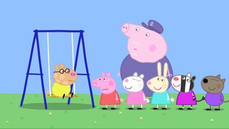 小猪佩奇:今天爷爷照顾佩奇,她很喜欢玩滑梯,他却改变规则!