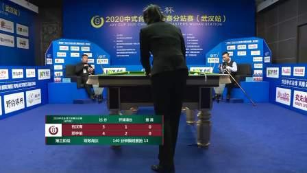 2020武汉站大师赛石汉青vs郑宇伯