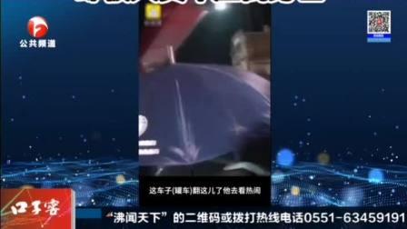 看热闹酿惨祸!男子停车看车祸,却被大货车压倒身亡