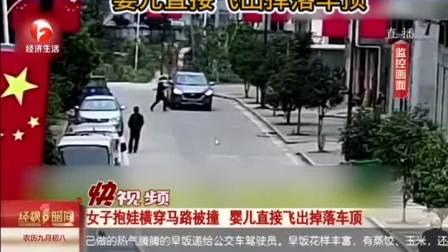 触目惊心!女子抱孩子横穿马路被撞,婴儿飞出掉落车顶
