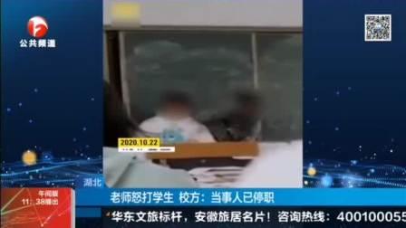 老师恶意殴打多名学生,只因卫生没做好!校方:该老师已停职