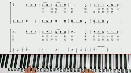 我和我的祖国 钢琴简谱教学改编简单版出来啦