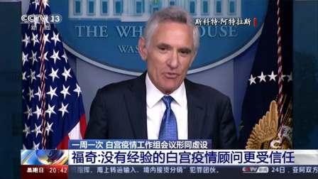 新冠肺炎疫情·美国:一周一次 白宫疫情工作组会议形同虚设