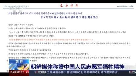 朝鲜媒体称赞中国人民志愿军牺牲精神