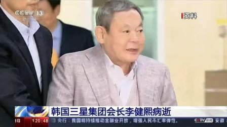 韩国三星集团会长李健熙病逝