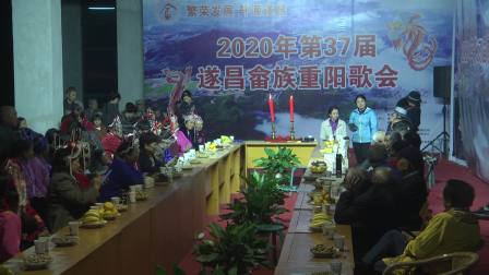 2020年第37界遂昌畲族重阳歌会