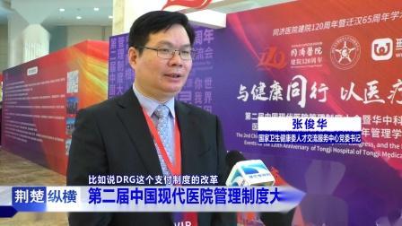 湖北电视台专题报道--第二届中国现代医院管理制度大会在汉召开