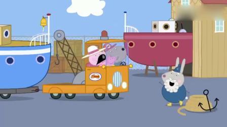 小猪佩奇:猪爷爷的船沉了,这下可麻烦了,谁能来救救他呀.