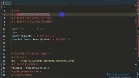 利用Python解决JS加密,强势采集动漫网站数据
