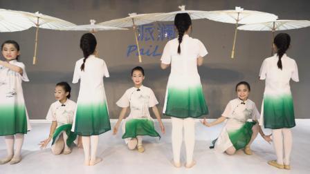 派澜 少儿中国舞《送别》指导老师:李琼
