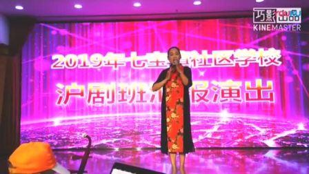 沪剧《七宝镇社区学校沪剧班-2019年上半年学期汇报演出》2019年6月15日