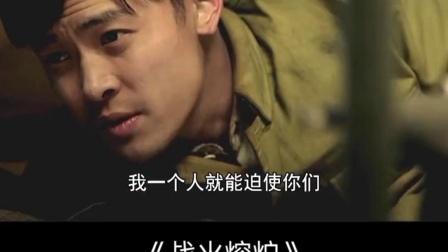 《战火熔炉》:付辛博情商翻译~