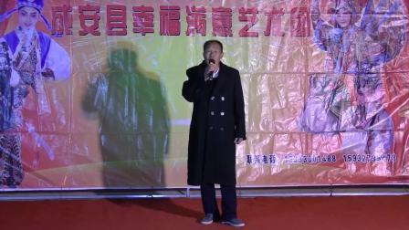 成安县幸福满意艺术团。