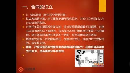 中级职业课程-法律知识培训-苏林