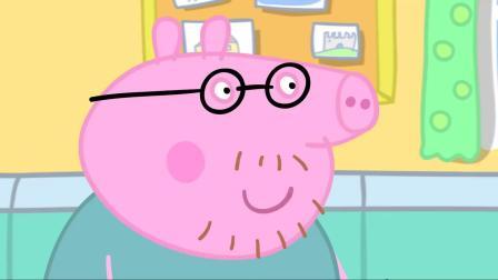 小猪佩奇:学校的屋顶漏水,爸爸却说募捐,她却说他跑不动!