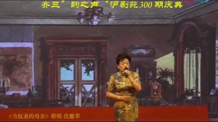 沪剧《周家渡齐三韵之声沪剧苑300 期庆典演出》2019年7月11日