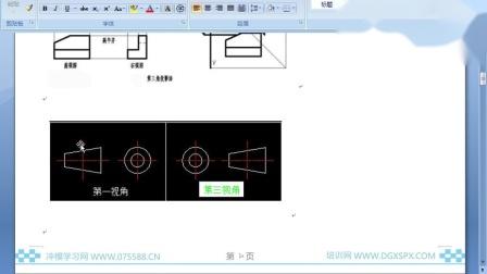 五金模具设计培训课程之图纸视角区分与认识
