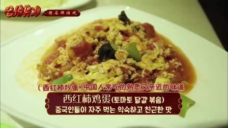 一脸满足的吃着西红柿炒鸡蛋的韩国人
