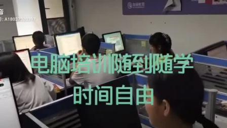 郑州办公软件培训哪有成人电脑培训班海耀