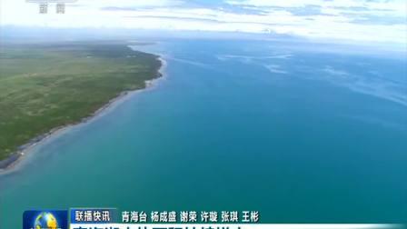 青海湖水体面积持续增大 央视新闻联播 20201028