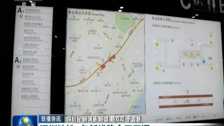 深圳地铁4条新线路今天开通 央视新闻联播 20201028