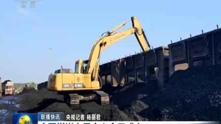 全国煤炭交易中心今天成立 央视新闻联播 20201028
