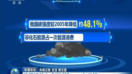 我国提前完成碳减排2020年目标 央视新闻联播 20201028