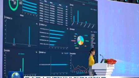 重庆用大数据智能化引领创新发展 央视新闻联播 20201028