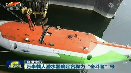 """万米载人潜水器确定名称为""""奋斗者""""号"""