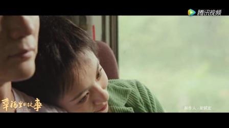 《幸福里的故事》片尾曲《幸福里》MV 周深温柔献声治愈幸福生活