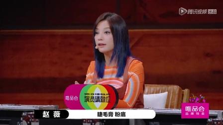 面对当前市场赵薇谈女演员年龄困境 