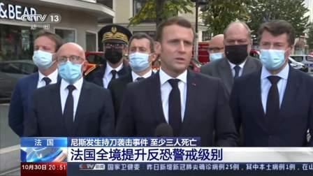 尼斯发生持刀 至少三人 法国全境提升反恐警戒级别